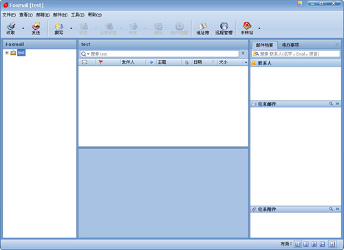 foxmail邮件模板下载